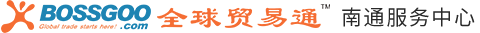 南通外贸网站建设,外贸推广,谷歌SEO优化,全球贸易通-南通火速